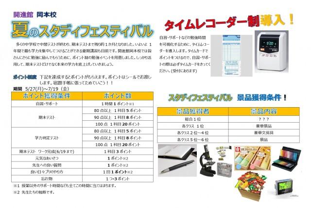 [0524]夏のスタディフェスティバル_page-0001