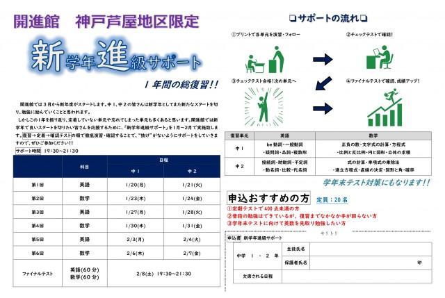 [1202][校内]新学年進級サポート用紙 - コピー_page-0001