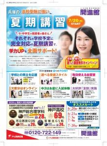 200618_dai2_kobe_omote-02_page-0001
