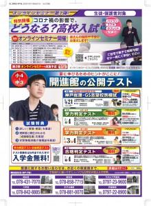 200618_dai2_kobe_ura-03_page-0001
