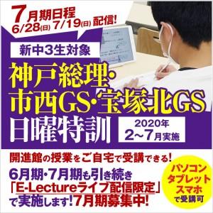 bn_sc_gsnichitoku