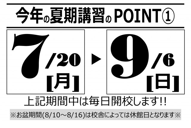夏期講習POINT01_page-0001