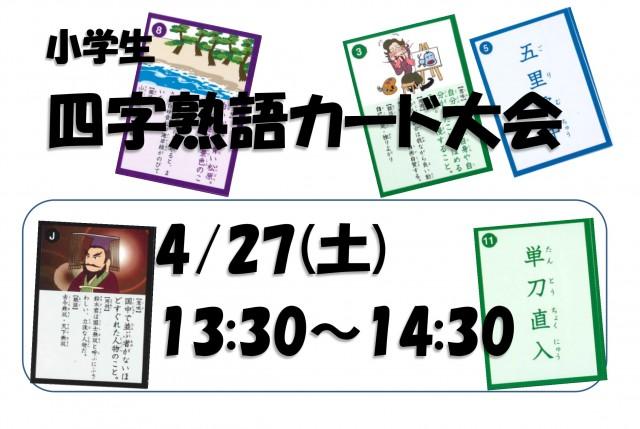 四字熟語カード大会