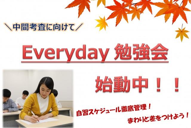 Everyday勉強会