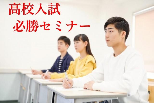 入試セミナー