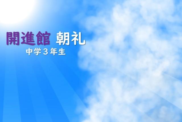 0417【中3】開進館始礼(加藤佑樹)