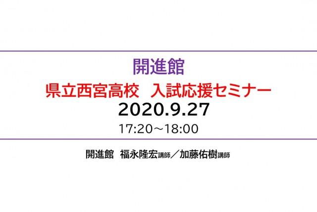 2020.0927県西セミナー