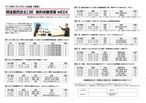 体験授業WEEK(0408~0413)_page-0001