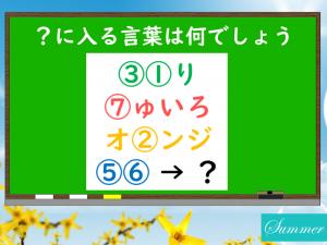 ブログ(クイズ大会)
