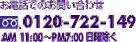 お電話でのお問い合わせ tel:0120-722-149 AM 11:00~PM 7:00 日除く