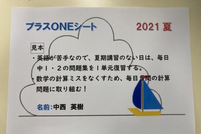 20210710写真(プラスワンシート)