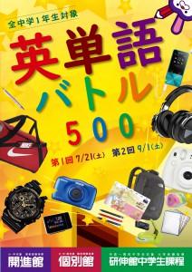 英単語バトル500_sample